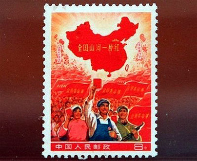 Rare Chinese Stamp Sells for $890,000 — Naharnet